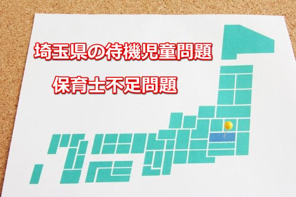 ベットタウン埼玉県で増加する待機児童